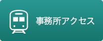 全国7事務所アクセス 銀座・横浜・大宮・名古屋・大阪・萩・福岡