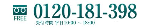 平日 0120-181-398