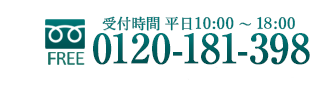 10:00~17:00 0120-181-398