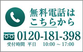 無料電話はコチラから 0120-181-398 10:00~17:00