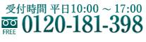 9:30~17:30 0120-688-590